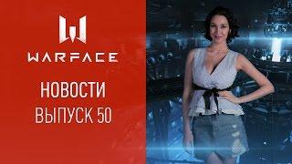 Новости Warface: выпуск 50