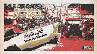 تحميل اغاني البوم اغاني للحرية   وليد عبد السلام   المخــيًم   Waleed AbdElsalam   Refugee Camp MP3