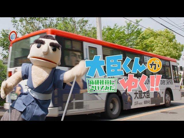 大臣くんがゆく!!|応研株式会社|採用動画[社員インタビュー篇]