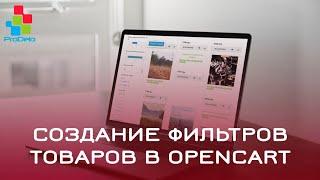 Создание фильтров товаров в Opencart 2 (OcStore 2.1.0.2.1) #21