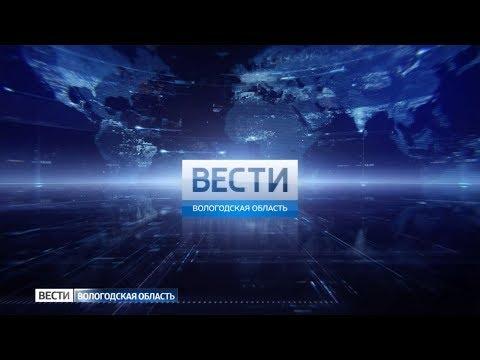 Вести - Вологодская область ЭФИР 11.02.2019 17:00