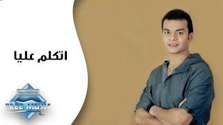 اغاني حصرية Mohamed Mohie - Etkalem 3alya | محمد محى - اتكلم عليا تحميل MP3