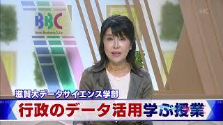9月27日 びわ湖放送ニュース