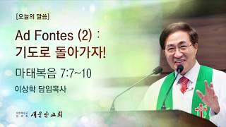 [새문안교회 이상학목사 설교] Ad Fontes(2), 기도로 돌아가자!(마태복음 7:7~10)