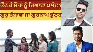 Guru Randhawa | Gurnam Bhullar | Public Opinion | Jatt Zimidaar Full Song