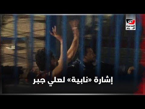 """إشارة """"نابية"""" من """"علي جبر"""" رداَ على جماهير الأهلي ..والأمن يمنعه من الاعتداء على """"الحكم"""""""