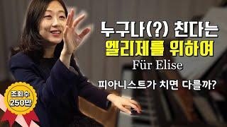 아마추어와 피아니스트는 어떻게 다를까?| Beethoven, Fur Elise Tutorial | Piano Lesson| Amateur vs. Professional