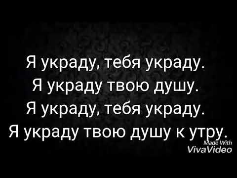 """Текст песни """"Украду"""" (Doni feat Сати Казанова)"""