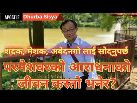 Dhurba Subba Sisya - शद्रक, मेशक अनि अबेदनगोलाई सोद्नुपर्छ परमेशवरको आराधनाको जीवन कस्तो भनेर?