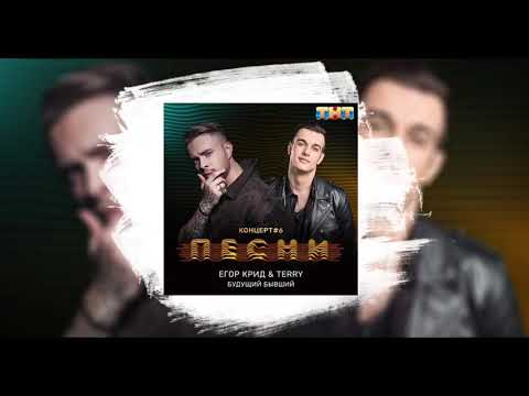 Егор Крид ft. Terry — Будущий Бывший (Песни 2018)