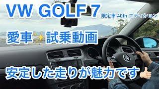 愛車 VW GOLF 7!試乗動画!安定した走りが魅力です ^ ^