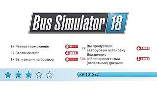 НЕУДАЧНЫЙ ДЕНЬ. ОБНОВЛЕНИЕ - Bus Simulator 18 [#5]