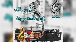 اغاني طرب MP3 زينب المنصورية /كم أسهر الليل /علي الحساني تحميل MP3