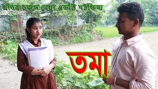 "Toma   জীবন বদলে দেয়া একটি শর্টফিল্ম ""অনুধাবন""- ৪৪   Onudhabon Episode 44   Bangla Short film"