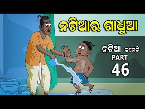 Natia Comedy part 46 || Natia ra gadhua || Utkal cartoon world