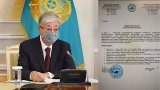Карантин в Казахстане продлится до 31 декабря. Документ. Иностранным компаниям дали указания / БАСЕ