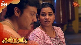 Kanmani - Episode 344 | 7th December 19 | Sun TV Serial | Tamil Serial