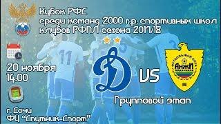 Кубок РФС среди команд 2000 г.р.. Динамо - Анжи