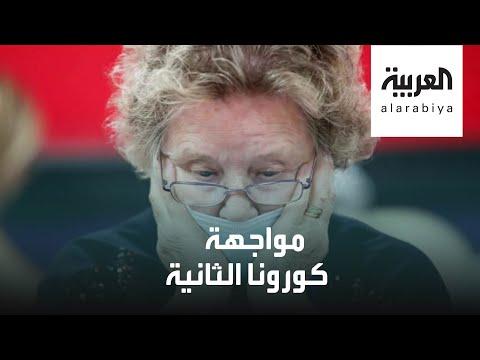 العرب اليوم - شاهد: تزايد الرعب العالمي من الموجة الثانية من كورونا