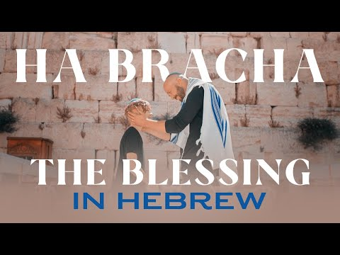 The Blessing in Hebrew