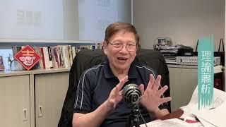 香港最難忘的一年!2019年大事回顧香港篇〈蕭若元:理論蕭析〉2019-12-31