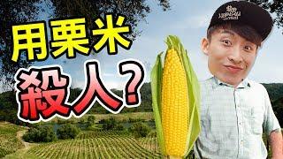 農夫「用栗米殺人」!?【SHOTGUN FARMERS】
