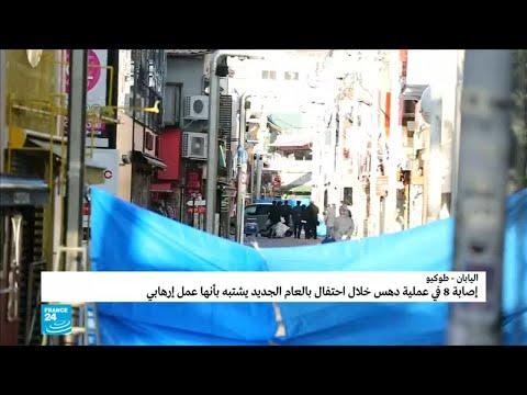 العرب اليوم - شاهد: إصابة 9 أشخاص إثر عملية دهس متعمدة في اليابان