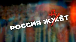 «Россия ждет». Выпуск от 03.06.2018г.