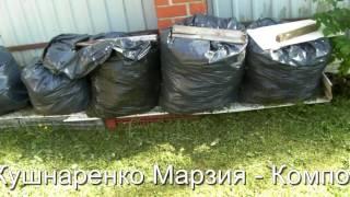 Делаем Компост в мешках - Кушнаренко Марзия