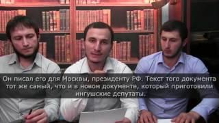 Ингушские депутаты внесли в расстрельный список 20 тысяч ингушей