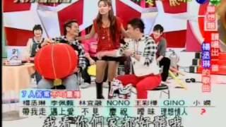 2008-12-20 天才衝衝衝-楊丞琳part5