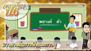 สื่อการเรียนการสอน มารยาทในการฟังและการดูป.6ภาษาไทย