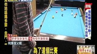 [東森新聞HD]台灣第一人! 柯秉逸撞球世錦賽奪冠