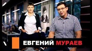 ЧТО РОССИЯ СДЕЛАЕТ С УКРАИНОЙ В 2018 ГОДУ? - Евгений Мураев