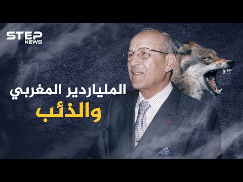 الملياردير المغربي ميلود الشعبي