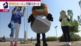 5月30日 びわ湖放送ニュース