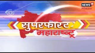 महाराष्ट्र सुपरफास्ट बातम्या,मराठी बातम्या  | SUPRABHAT MAHARSHTRA | 16 Nov 2018