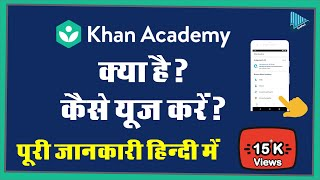 How to Use Khan Academy in Hindi | Khan Academy for Students | Khan Academy Maths | TechPod