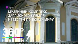 Туристический потенциал Подмосковья стал главной темой поездки Натальи Виртуозовой в Зарайск