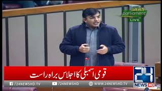Mohsin Dawar Hard-Hitting Speech in National Assembly