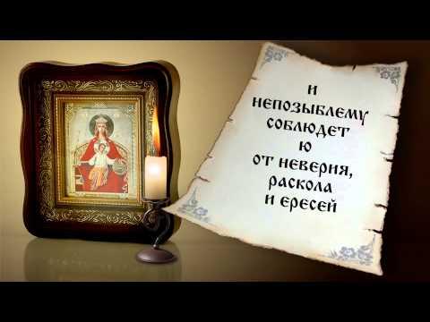 Молитва икона Державная. Молитва о правде. Молитва о России.