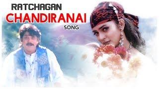 Ratchagan Tamil Movie Songs | Chandiranai Thottathu Yaar Song | Nagarjuna | Sushmita Sen | AR Rahman