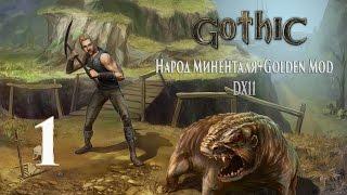 Gothic 1 Народ Миненталя DX11 - Добро Пожаловать В Колонию! Снова! #1
