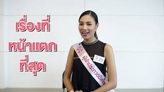 Introduction Video of Kanyarat Watcharin Contestant Miss Thailand World 2018