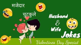 majedar chutkule  | chutkule in hindi | Funny Jokes | chutkule part 159