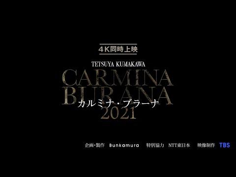 劇場完全版 熊川哲也『カルミナ・ブラーナ』裏側トレーラー