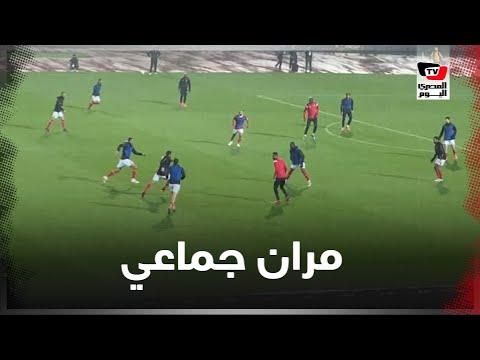 بعد غياب الزمالك عن مباراة القمة.. لاعبو الأهلي يؤدون مران جماعي في ستاد القاهرة