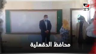 مازيكا محافظ الدقهلية يجبر مديرة مدرسة على خلع شباك ألوميتال: «انتِ فاشلة» تحميل MP3