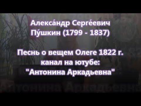 пушкин песнь о вещем Олеге 6 класс слушать онлайн