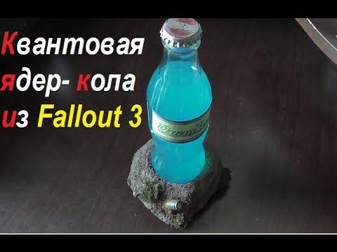 Квантовая ядер- кола из Fallout 3 своими руками. ( Make Home # 21 )